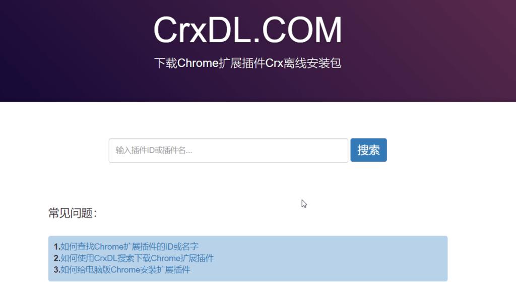 CrxDL主页