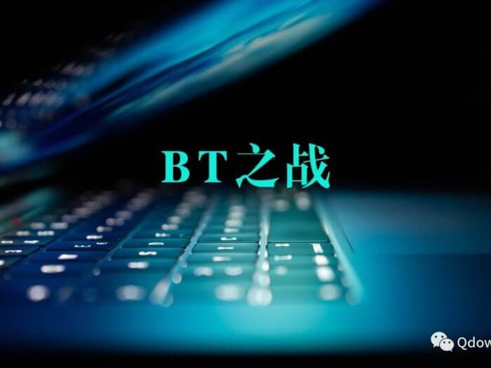 BT之战封面图