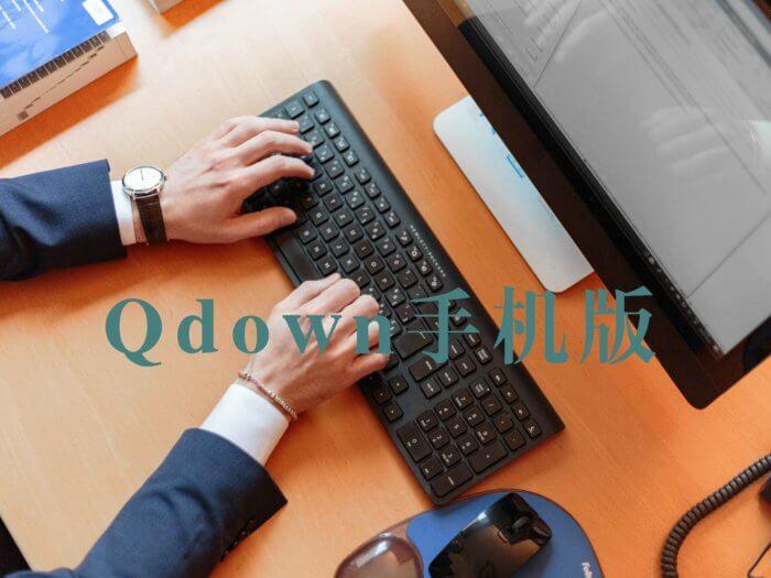 Qdown手机版