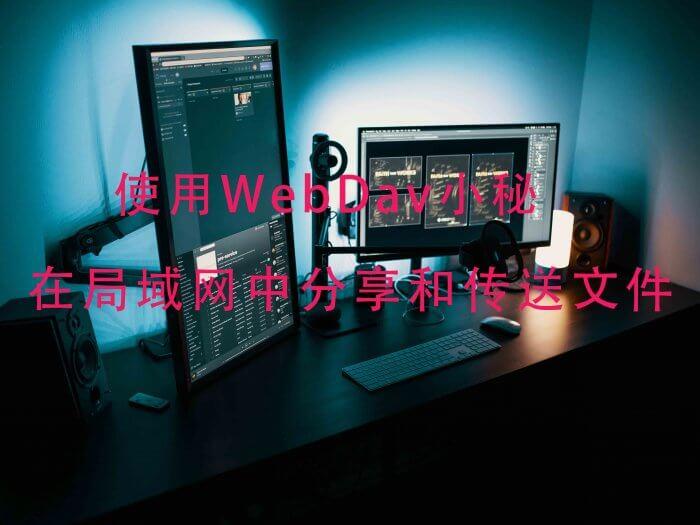 webdav小秘教程
